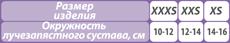 ортез детский.png